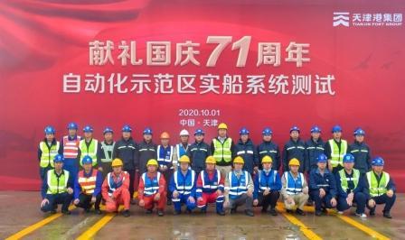 天津港完成全球首次全流程实船系统测试