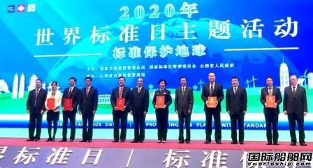 《中国造船质量标准》获2020年中国标准创新贡献奖一等奖