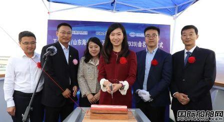 扬州中远海运重工交付山东海运第4艘81200吨散货船