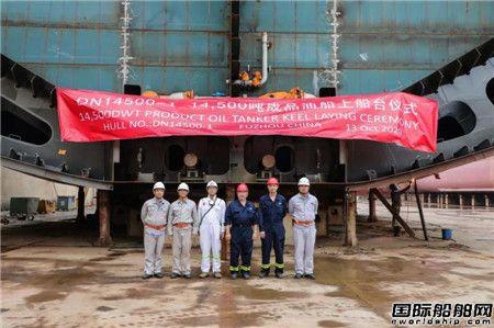 东南造船两艘14500吨成品油船上船台