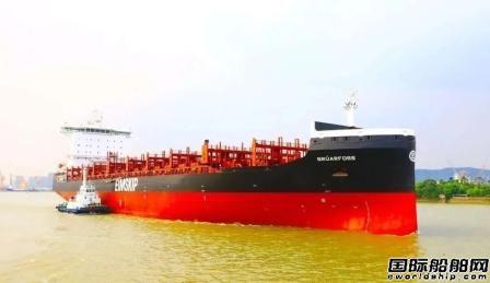 黄埔文冲交付EIMSKIP最后一艘2150TEU集装箱船