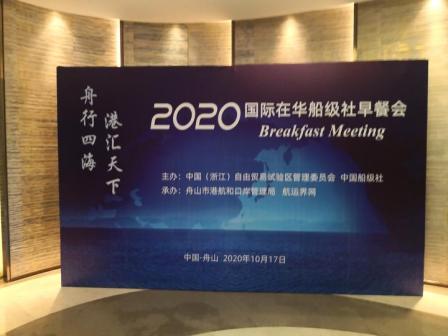 2020国际在华船级社早餐会在舟山举行