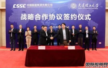 中国船舶集团与大连理工大学签署战略合作协议