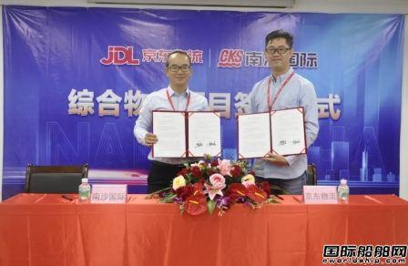 珠江船务下属南沙物流园与京东物流签署合作协议