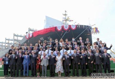 台船为阳明海运建造第5艘2800TEU集装箱船命名