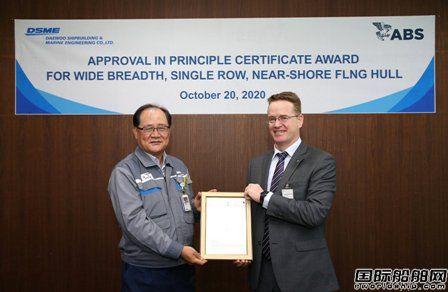 大宇造船升级版FLNG设计获ABS认证