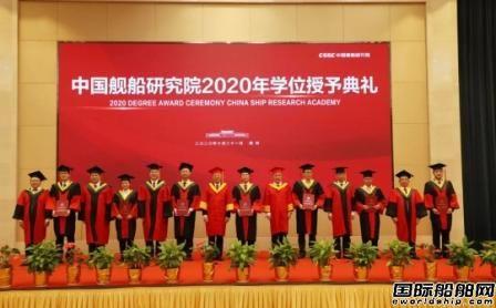 中国舰船研究院举办2020年学位授予典礼