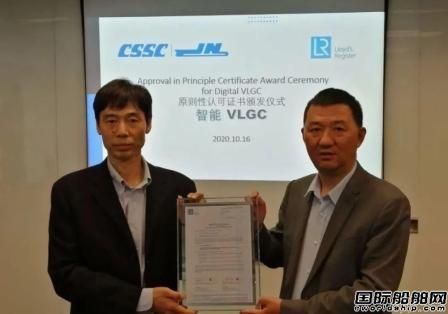 江南造船研发两型液化气船获LR颁发原则性认可证书