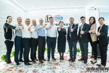 中石化中海舟山船舶燃料公司揭牌