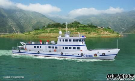 长江船舶设计院中标300吨级公安海防执法船设计