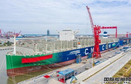 江南造船交付首艘全球最大双燃料集装箱船