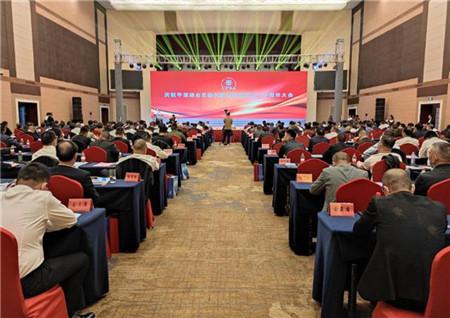 全国船东协会联席会议暨平潭船东协会20周年庆典大会召开