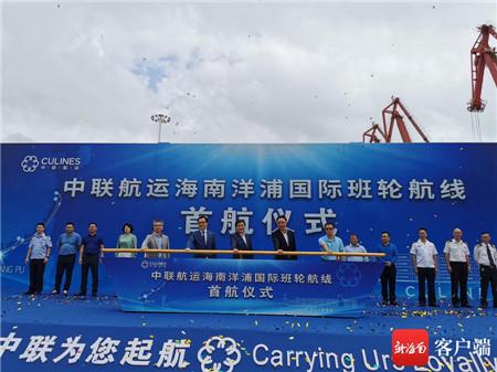 中联航运在海南洋浦开通中越国际集装箱班轮航线