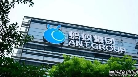 中远海运发展参与蚂蚁集团A股IPO战略配售