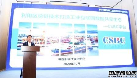 中国船级社:利用区块链技术打造船舶数据共享生态