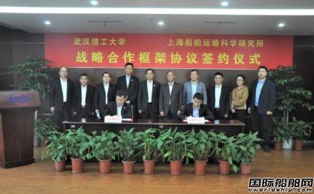 上海船研所与武汉理工大学签署战略合作框架协议