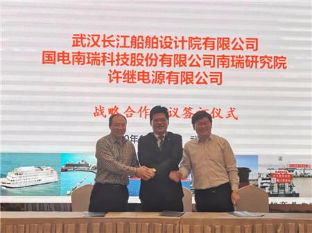 长江船舶设计院和国电南瑞签订战略合作协议