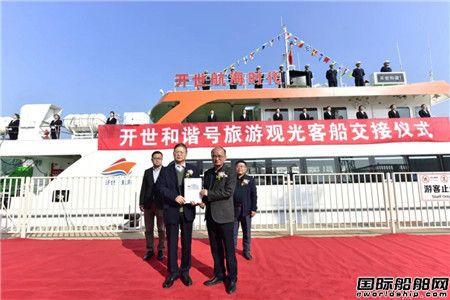 同方江新交付3艘海上游览观光客船