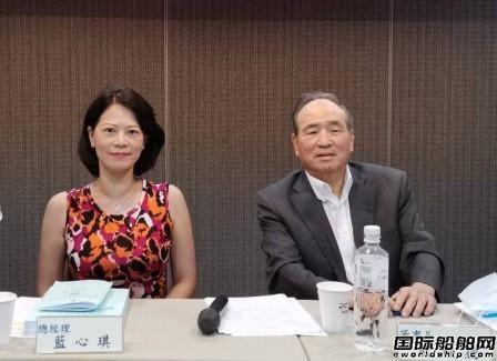 四维航业董事长蓝俊德长女蓝心琪正式接班