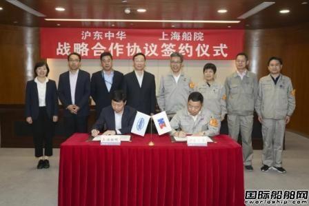 上船院与沪东中华签署战略合作协议