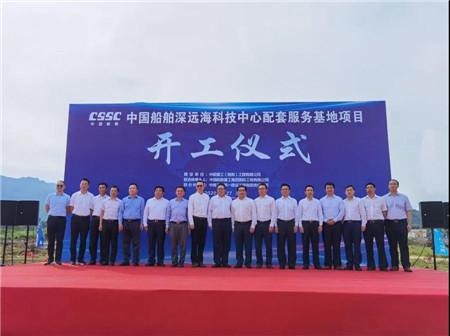 中国船舶深远海科技中心配套服务基地项目三亚顺利开工