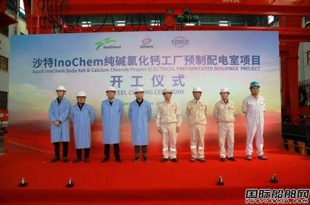 南通中远海运船务首接陆地化工模块项目开工