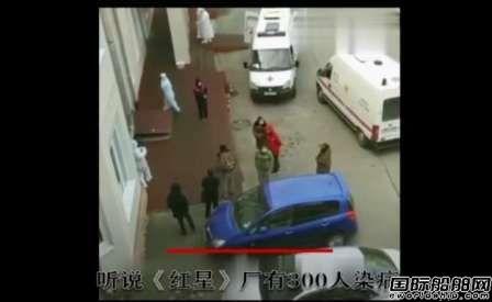 18名中国工人确诊!红星造船厂建设项目爆发群体感染