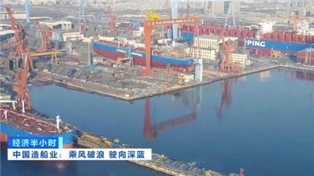 """央视:中国造船业""""乘风破浪""""怎么做到的?"""