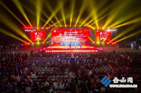 江苏科技大学庆祝办学50周年暨长山校区全面启用
