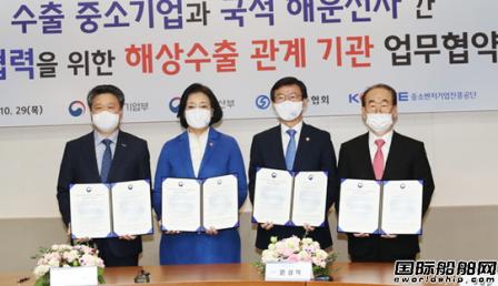 优先安排舱位!韩国海运企业助力中小企业出口