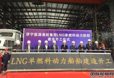 国内首艘纯LNG动力内河公务船开工建造
