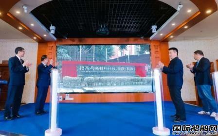 招商局新材料科技(重庆)有限公司揭牌成立