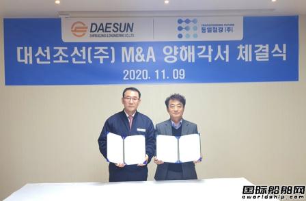 成功出售!大鲜造船和韩国东一钢铁签署合并收购协议