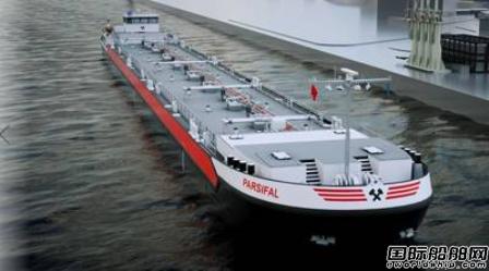 达门Concordia船厂获壳牌40艘双燃料驳船订单