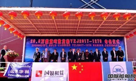扬子江船业为国银租赁建造第8艘208000吨散货船命名交付