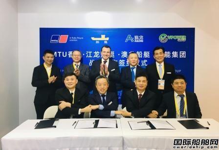 罗罗动力系统在进博会签署千台MTU产品协议