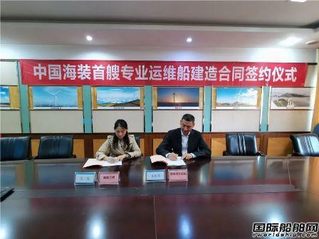 英辉南方接获中国海装首艘海上风电运维船订单