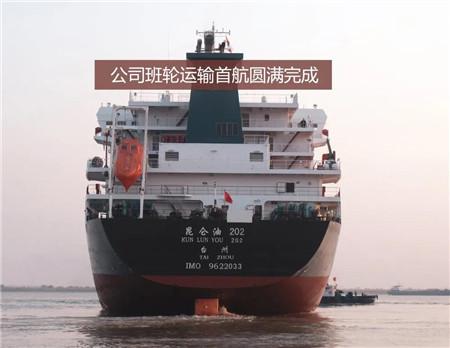 中远海运石油圆满完成海油班轮运输首航
