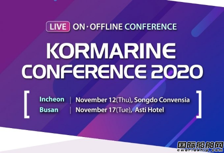 韩国船级社将参与多个重要会议探讨疫后海洋产业未来战略