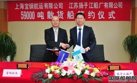 扬子江船业与宝钢航运签订2艘59000吨散货船合同