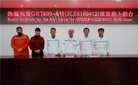 南京金陵船厂第六艘7800米车道滚装船上船台