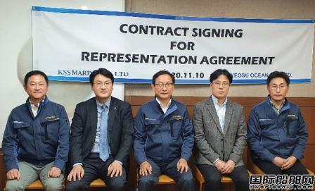韩国KSS marine与韩国丽水海洋共建海外修船经营网点