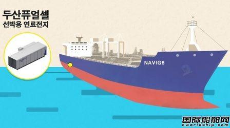 斗山燃料电池公司联手船东开发绿色船用燃料电池