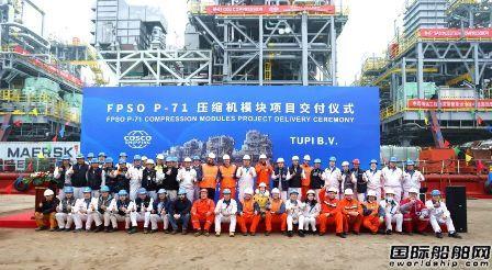 大连中远海运重工交付P71号FPSO压缩机模块项目