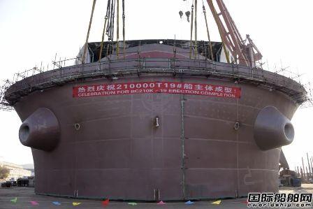 渤船重工21万吨散货船19号船实现主体成型节点