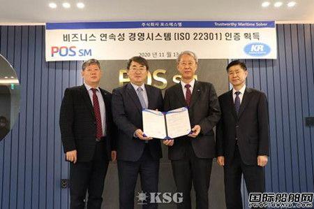 韩国船级社向韩国最大船舶管理公司POS SM颁发证书