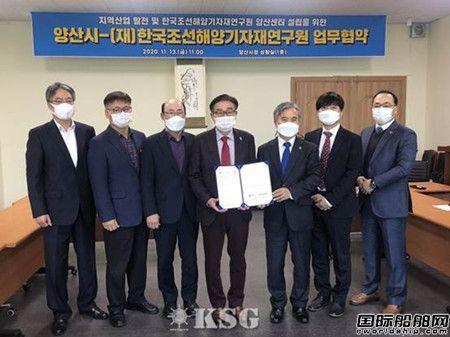韩国造船海洋设备研究院设立新研究中心