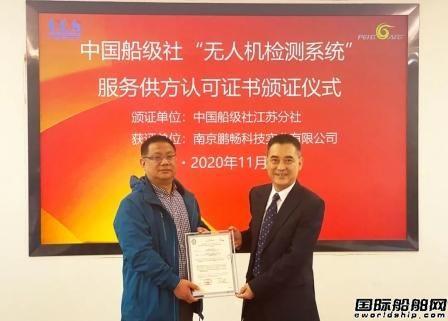 中国船级社颁发首张无人机远程检查替代近观检验供方认证