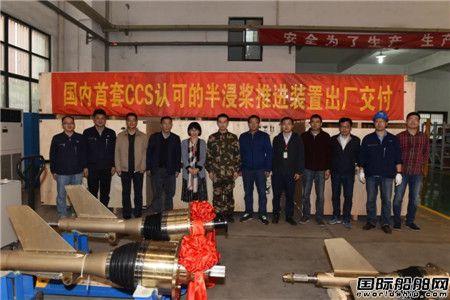 七�二所获国内首张半浸桨推进装置CCS船用产品证书