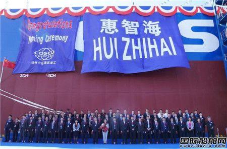"""扬州中远海运重工首艘21万吨散货船""""惠智海""""号命名"""